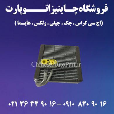 رادیاتور بخاری جک JAC S5
