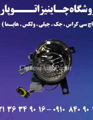 پرژکتور سپر جلو هایما Haima S7