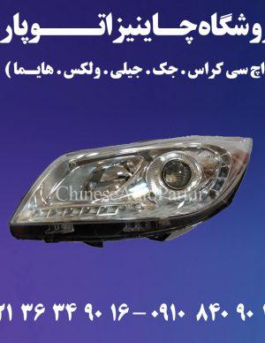 چراغ جلو هایما Haima S7