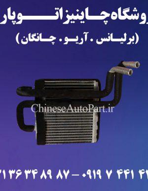 رادیاتور بخاری برلیانس Brilliance H320