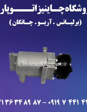 کمپرسورکولر برلیانس Brilliance H330