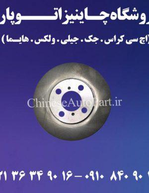 دیسک ترمز چرخ جلو ولکس c30