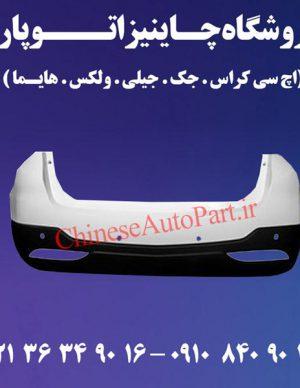 قیمت سپر عقب هایما اس 5