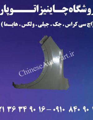 گلگیر جلو هایما S5 اصلی