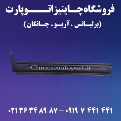 فلاپ رکاب چانگان CHANGAN CS35 سایپایی