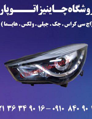 چراغ جلو هایما S5
