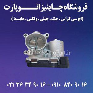 دریچه گاز ولکس C30