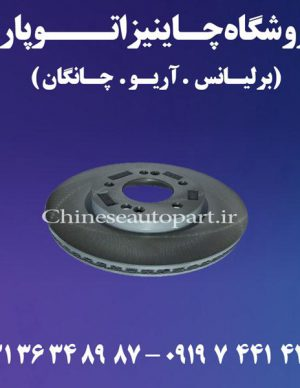 دیسک چرخ جلو چانگان CS35