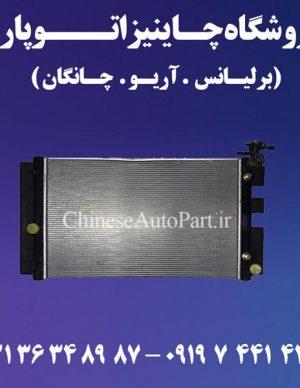 رادیاتور آب آریو Z300
