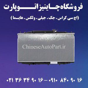 رادیاتور آب جک S5