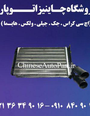 رادیاتور بخاری دانگ فنگ اچ سی کراس H30 Cross