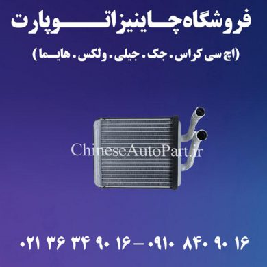 رادیاتور بخاری ولکس VOLEX C30