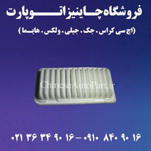 فیلتر هوا ولکس VOLEX C30
