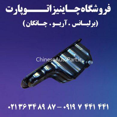 کارتل روغن چانگان CHANGAN CS35