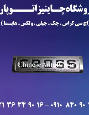 نوشته کراس اچ سی کراس H30 Cross