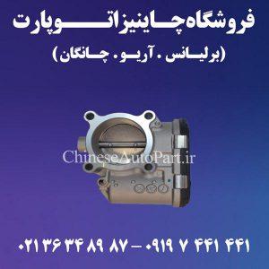 دریچه گاز چانگان CHANGAN CS35