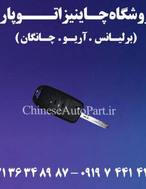ریموت تاشو چانگان CHANGAN CS35