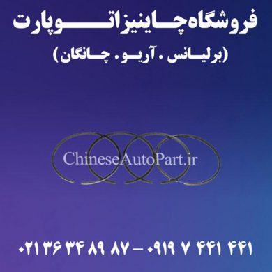 رینگ موتور چانگان CHANGAN CS35