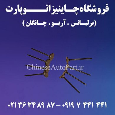 سوپاپ دود و هوای چانگان Changan CS35