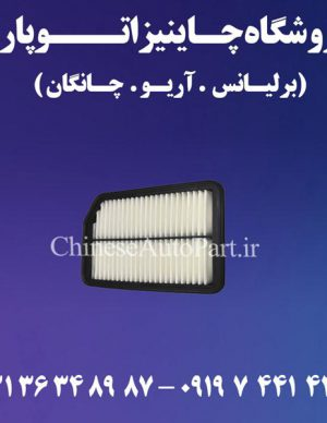فیلتر هوا چانگان CHANGAN CS35