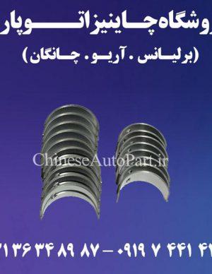 یاتاقان ثابت و متحرک چانگان CHANGAN CS35