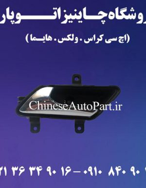 دستگیره داخلی در دانگ فنگ اچ سی کراس H30 Cross