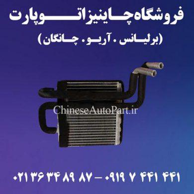 رادیاتور بخاری برلیانس Brilliance H330