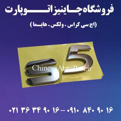 آرم هایما Haima S5