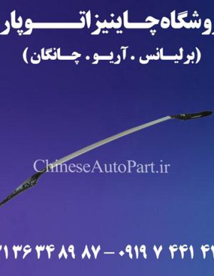 باربند چانگان CHANGAN CS35