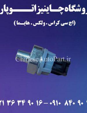 سنسور فشار روغن ولکس C30