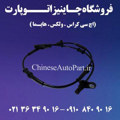 سنسور ABS چرخ عقب هایما Haima S7