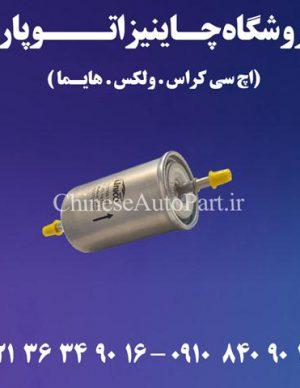 فیلتر بنزین ولکس VOLEX C30