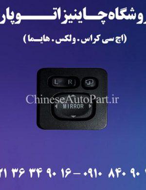 کلید تنظیم آینه گریت وال ولکس VOLEX C30