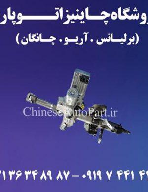 تلسکوپی فرمان چانگان CHANGAN CS35