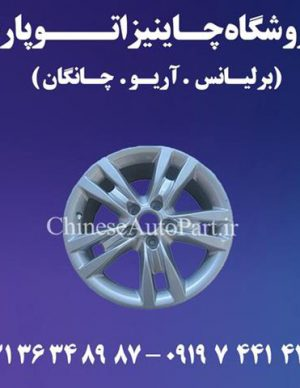 رینگ چرخ چانگان CHANGAN CS35