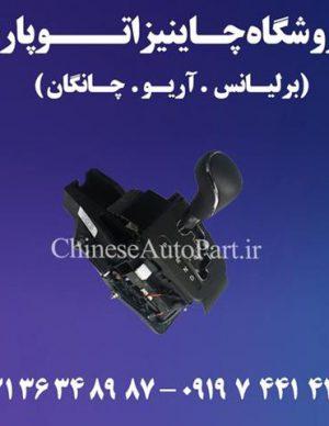 ریول دنده چانگان CHANGAN CS35