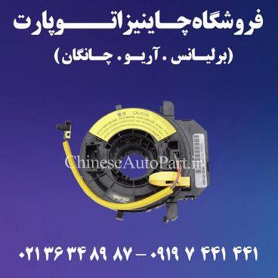 سوییچ چرخشی چانگان CHANGAN CS35