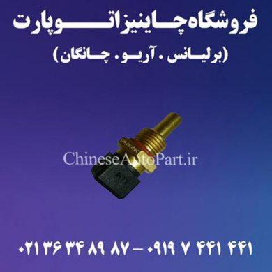 فشنگی آب چانگان CHANGAN CS35