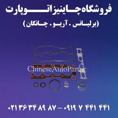 واشر کامل چانگان CHANGAN CS35