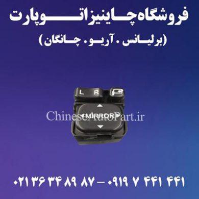 کلید تنظیم آینه چانگان CHANGAN CS35