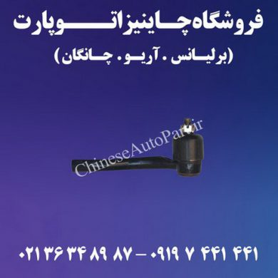 سیبک فرمان آریو ZOTYE Z300