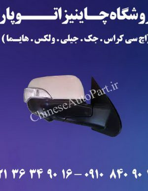 آینه بغل هایما Haima S7