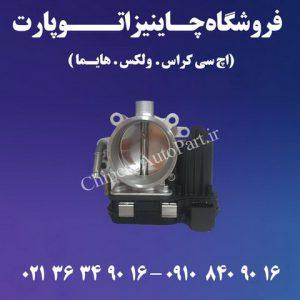 دریچه گاز هایما Haima S7