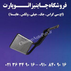 رادیاتور بخاری هایما Haima S5