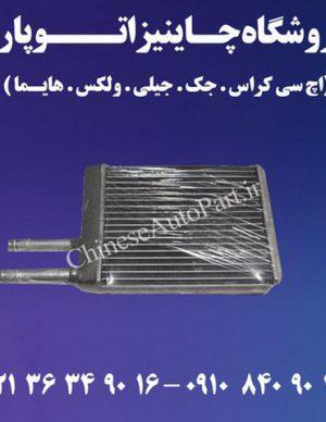 رادیاتور بخاری هایما Haima S7