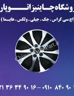 رینگ چرخ هایما Haima S7