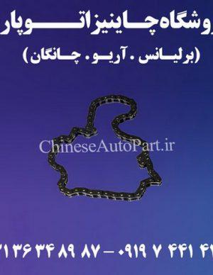 زنجیر اویل پمپ چانگان CHANGAN CS35