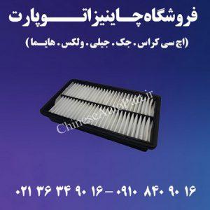 فیلتر هوا هایما Haima S7