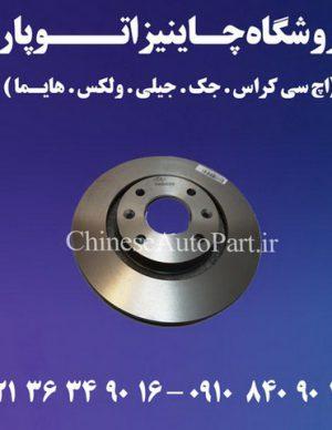 دیسک ترمز چرخ جلو هایما Haima S7