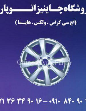 رینگ چرخ گریت وال ولکس VOLEX C30